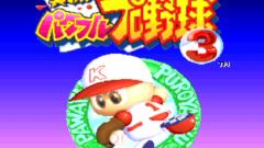 """実況パワフルプロ野球3<span class=""""sap-post-edit""""></span>"""