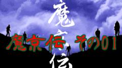 """魔京伝 その01<span class=""""sap-post-edit""""></span>"""