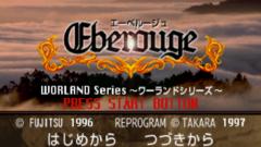 "Eberouge(エーベルージュ)その2<span class=""sap-post-edit""></span>"