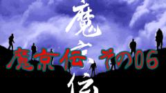 """魔京伝 その06<span class=""""sap-post-edit""""></span>"""