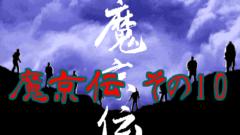"""魔京伝 その10<span class=""""sap-post-edit""""></span>"""