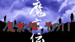 """魔京伝 その11<span class=""""sap-post-edit""""></span>"""