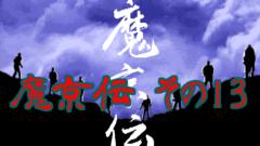 """魔京伝 その13<span class=""""sap-post-edit""""></span>"""