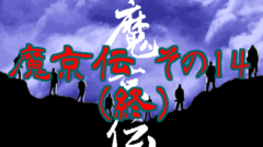 """魔京伝 その14 (終)<span class=""""sap-post-edit""""></span>"""