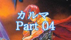 """カルマなるRPGで遊んでみた Part 04<span class=""""sap-post-edit""""></span>"""