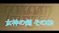 """女神の剣 ベルナーの章 その02<span class=""""sap-post-edit""""></span>"""