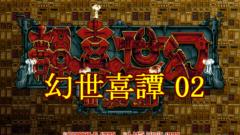"""幻世喜譚 その02<span class=""""sap-post-edit""""></span>"""