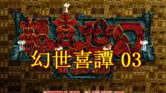 """幻世喜譚 その03<span class=""""sap-post-edit""""></span>"""
