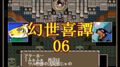 """幻世喜譚 その06<span class=""""sap-post-edit""""></span>"""