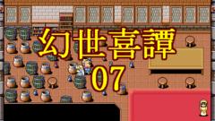 """幻世喜譚 その07<span class=""""sap-post-edit""""></span>"""