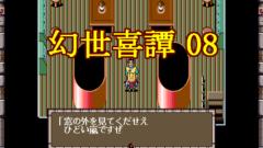 """幻世喜譚 その08<span class=""""sap-post-edit""""></span>"""