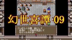 """幻世喜譚 その09<span class=""""sap-post-edit""""></span>"""