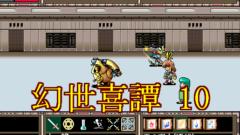 """幻世喜譚 その10<span class=""""sap-post-edit""""></span>"""