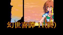 """幻世喜譚 その11 (終)<span class=""""sap-post-edit""""></span>"""