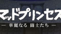 """マッドプリンセス ~華麗なる闘士たち~ 第4回<span class=""""sap-post-edit""""></span>"""