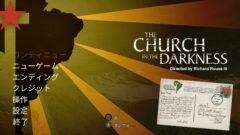 """The Church in the Darkness その1<span class=""""sap-post-edit""""></span>"""
