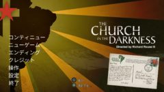 """The Church in the Darkness その3<span class=""""sap-post-edit""""></span>"""