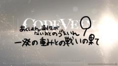"""CODE VEIN ログその9 ふぃなーれ<span class=""""sap-post-edit""""></span>"""
