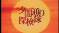 """夕闇通り探検隊 part.1<span class=""""sap-post-edit""""></span>"""